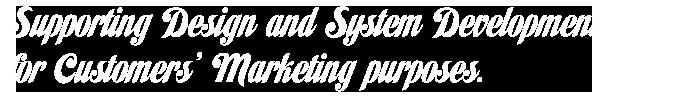 デザインとシステム開発で お客様のマーケティングをトータルサポート
