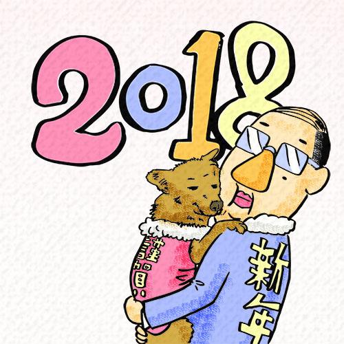 Happy New Year 2018, MOJA's Activities 2017