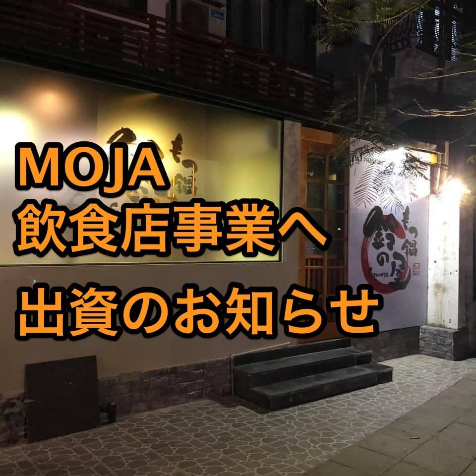 当社出資の飲食店、鈴の屋ハノイ店がオープンしました。